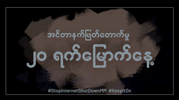 (People demand from online to lift the Internet ban in eight townships of Arakan State. Photo - Stop Internet cut-off)